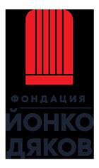 Фондация Йонко Дяков